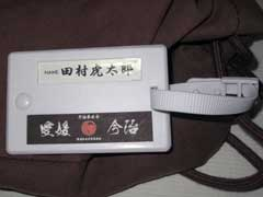Original Name tag for Nippon Kempo Imabari