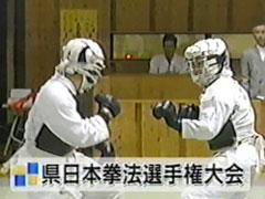 第2回愛媛県日本拳法選手権大会