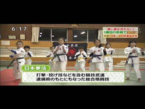 日本拳法 打撃・投げ技などを含む競技武道。逮捕術のもとにもなった総合格闘技。